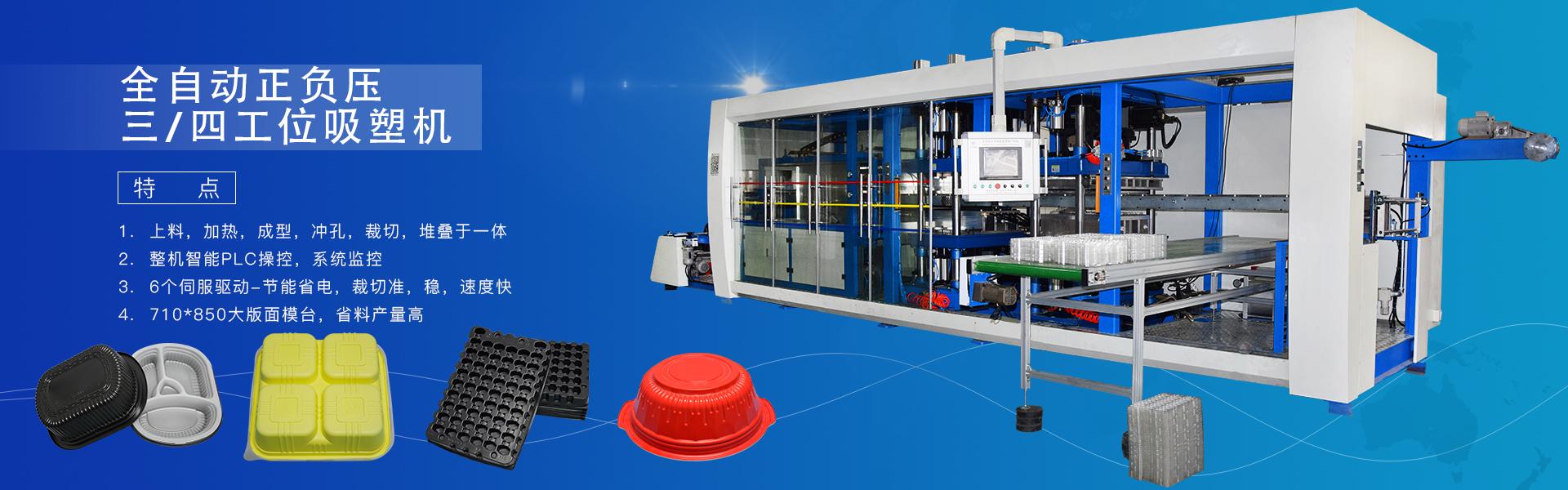 具有微调精度高、温度均匀、升温快(从0-400度只需3分钟),稳定(不受外部电压影响、温度波动不超过1度)。能耗低(节能15%左右),热炉使用寿命长等特点优势。集成型,冲剪,堆叠,计数于一体!