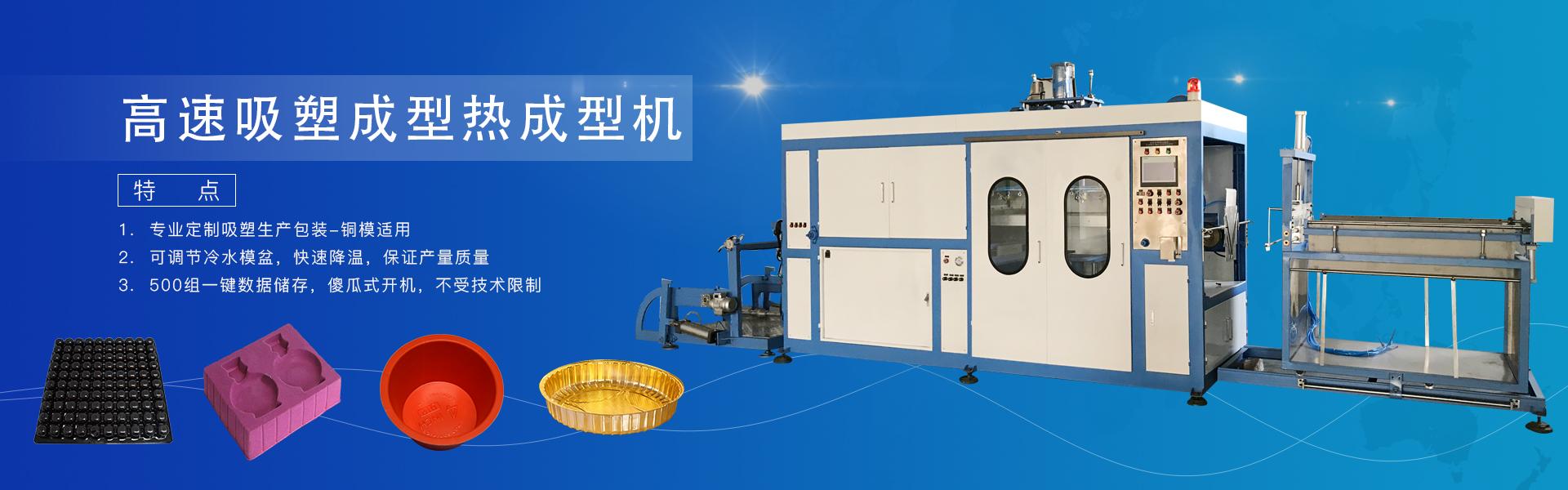 成型版面710-1200mm, ,适用于电子托盘,外包装,ps植绒刀叉托盘