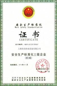 吸塑机械质量证书 吸塑机公司证书 公司资质荣誉
