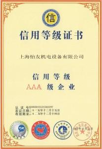 企业证书  吸塑机证书  荣誉证书   公司资质